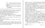 Как правильно написать претензию? порядок оформления, образец бланка, сроки ответа