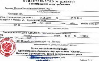 Получение регистрации по месту жительства в общежитии