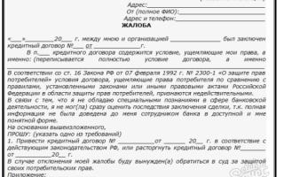 Претензия в сервисный центр по некачественному ремонту телефона: образец документа, порядок подачи, сроки ответа