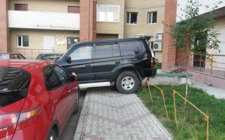 Неправильная парковка автомобиля во дворе: как и куда жаловаться?