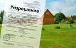 Разрешение на строительства дома на участке под ижс