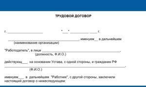 Возврат денег за медосмотр при приеме на работу: образец заявления и перечень необходимых документов