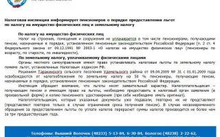 Есть ли льготы по земельному налогу для пенсионеров в московской области?