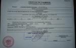 Стоимость оформления временной регистрации по месту пребывания