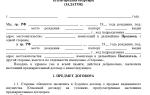 Предварительный договор купли-продажи квартиры — образец и правила оформления