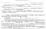 Реструктуризация долга за услуги жкх: порядок действий, образцы заявления, соглашения и договора