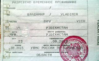 Можно ли иностранцу в рф оформить регистрацию по месту работы?