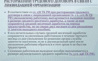 Выплаты и порядок увольнения в связи с ликвидацией предприятия
