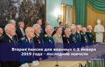 Страховая пенсия военным пенсионерам в 2019 году