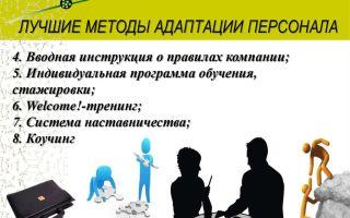 Адаптация нового сотрудника в организации как способ эффективного обучения персонала