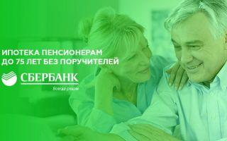 Особенности ипотеки для пенсионеров и обзор популярных ипотечных программ