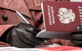 Ответственность за фиктивную регистрацию иностранцев в россии