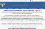 Какие организации занимаются защитой прав потребителей в россии? их официальные сайты и телефоны горячей линии