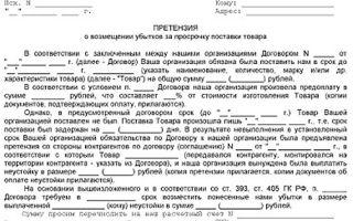 Правила составления претензии по договору поставки: основания, сроки, документы, образец обращения