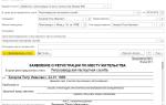 Заявление о регистрации по месту жительства по форме №6. образец