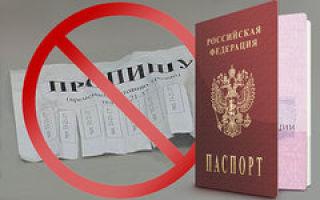 Ответственность за фиктивную регистрацию по месту жительства