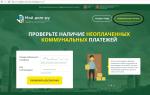 Система «город» для оплаты коммунальных услуг: как узнать задолженность по адресу через официальный сайт?