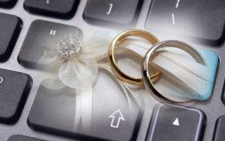 Регистрация брака онлайн и интернет технологии