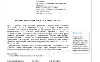 Пояснения к налоговой декларации по ндс. требования 2019 года