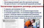 На какой срок может заключаться трудовой договор с работником?