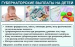 Как и где получить губернаторские выплаты при рождении ребенка? размер пособия и порядок предоставления