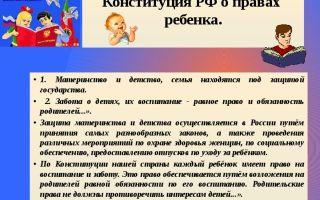 Права и обязанности ребенка в родной и приемной семьях согласно конституции рф