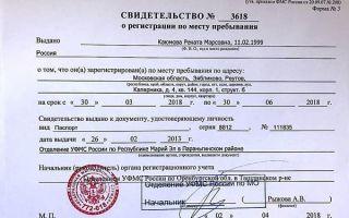 Оформление регистрации по месту пребывания в управлении фмс