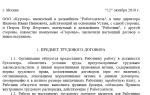 Образец трудового договора по внутреннему совместительству и нюансы его заполнения