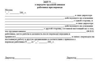 Акт приема-передачи трудовых книжек: условия составления и правильного оформления, образец бланка
