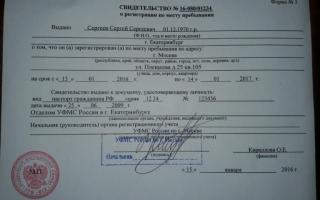 Временная регистрация ребёнка для школы. порядок оформления