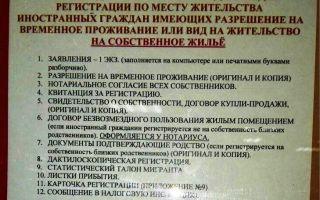 Оформление постоянной регистрации в уфмс. перечень документов
