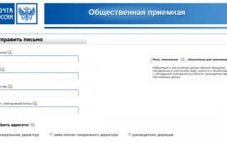 Как подать жалобу на отделение почты россии через горячую линию, официальный сайт и надзорные органы?