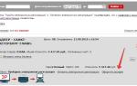 Как сдать билеты на поезд, купленные через кассу или электронные, приобретенные на сайте ржд через интернет?