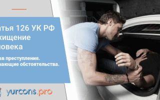 Похищение детей в россии одним из родителей или с целью выкупа. ответственность по статье 126 ук рф