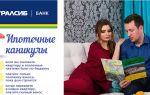 Уралсиб банк — ипотека, которая поможет осуществить вашу мечту о собственном жилье!