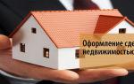 Сделки с недвижимостью с участием несовершеннолетних: продажа, обмен, покупка, дарение, приватизация