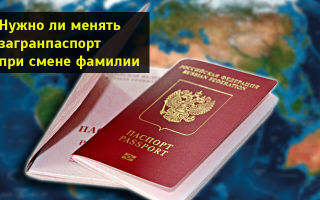 Смена загранпаспорта при смене фамилии: правила процедуры