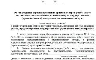 Приемочная комиссия по нормам 44-фз: состав, полномочия, образцы приказа о создании, положений о работе и акта
