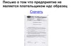 Письмо о том что организация является плательщиком ндс