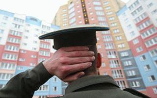 Покупка квартиры по военной ипотеке и для военнослужащих по едв