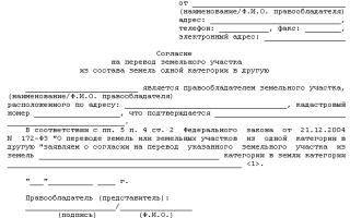 Изменение категории земель. ходатайство о переводе участка