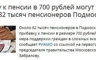 Доплата к пенсии в московской области — 700 рублей или больше?