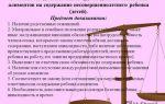 Особенности взыскания алиментов в незарегистрированном браке