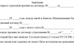 Ренессанс жизнь: возврат страховки по кредиту через официальный сайт, образец заявления