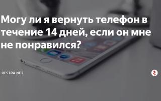 Можно ли вернуть телефон обратно в магазин в течении 14 дней, если он не понравился?