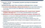 Увольнение работника по инициативе работодателя по статье 81 тк рф