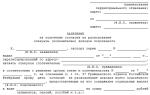 Разрешение органов опеки на снятие денежных средств со счета ребенка: порядок получения и необходимые документы