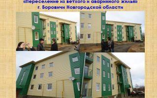 Переселение из ветхого жилья собственников: нюансы и особенности