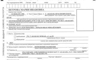 Стоит ли решаться на смену фамилии после замужества и какие документы при этом подлежат замене?