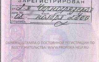 Временная регистрация и постоянная прописка по месту жительства
